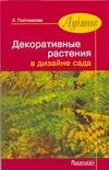 Лучшие декоративные  растения Плотникова Л. С.