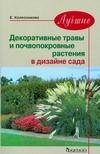 Лучшие декоративные травы и почвокровные растения в дизайне сада Колесникова Е. Г.