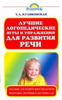 Лучшие логопедические игры и  упражнения для развития речи Куликовская Т.А.