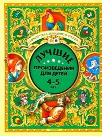 Лучшие произведения для детей. 4-5 лет Алимов Г.