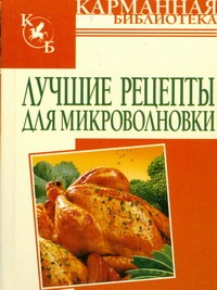 Лучшие рецепты для микроволновки Калинина А.