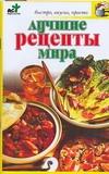 Лучшие рецепты мира Смирнова Л.