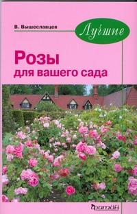 Лучшие розы для вашего сада Вышеславцев В.В.