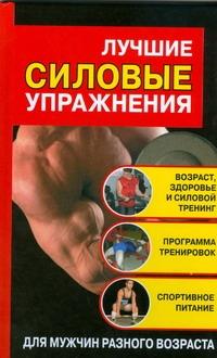 Лучшие силовые упражнения Медведько Ю.
