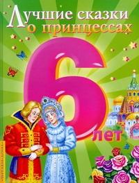 Лучшие сказки о принцессах Кравец Г.Н., Кравец Ю.Н.