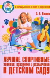Лучшие спортивные занятия, праздники и развлечения в детском саду