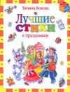 Лучшие стихи к праздникам Бокова Т.В.