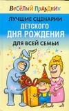 Лучшие сценарии детского дня рождения для всей семьи