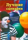 Лучшие сценарии профессиональных и календарных праздников Воронкова О.С.