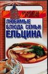 Любимые блюда семьи Ельцина Смирнова Л.