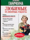 Любимые кулинарные рецепты Ганичкина О.А.
