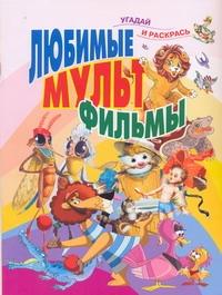 Любимые мультфильмы Меркулов В.