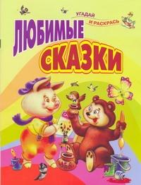 Любимые сказки Меркулов В.