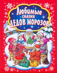 Любимые сказки Дедов Морозов Данкова Р. Е.