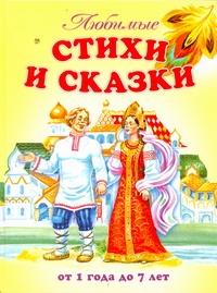 Любимые стихи и сказки. От 1 года до 7 лет