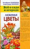 Любимые цветы Ганичкины О.А.