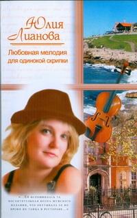 Любовная мелодия для одинокой скрипки Лианова Юлия