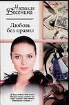 Любовь без правил Весенина Н.