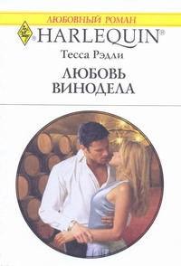 Любовь винодела Рэдли Т.