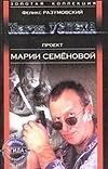 Магия успеха Разумовский Ф.