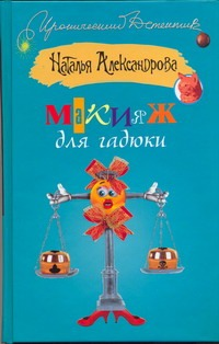 Макияж для гадюки Александрова Наталья