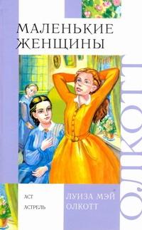 Батищева М.Ю., Олкотт Л.М. - Маленькие женщины обложка книги