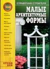 Малые архитектурные формы Задорожная Л.А.