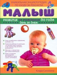 Малыш. Развитие от рождения до года. День за днем Соломина К.