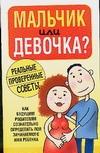 Мальчик или девочка? Смирнова Л.