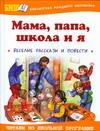 Мама, папа, школа и я Данкова Р. Е., Юдин В.