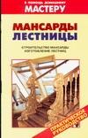 Мансарды. Лестницы.  Строительство мансарды. Изготовление лестниц Рыженко В.И.