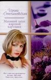 Манящий запах жареной картошки Степановская И.