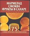 Мармелад, смоква, фрукты в сахаре