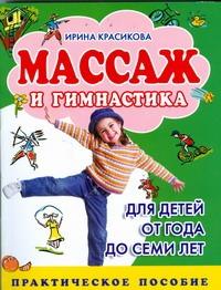 Массаж и гимнастика для детей от года до семи лет Красикова И.С.