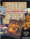 Мастера голландского искусства XV-XVII веков Адамчик М. В.