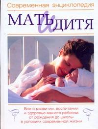 Мать и дитя Ильинцев И.В.