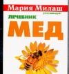 Мед. Лечебник Борисова М.