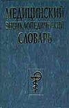 Медицинский энциклопедический словарь Бородулин В.И.
