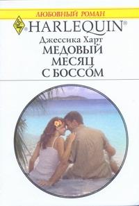 Медовый месяц с боссом Харт Д.