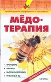Медотерапия Рыженко В.И.