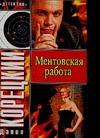 Ментовская работа Корецкий Д.А.