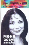 с/с Арбатова