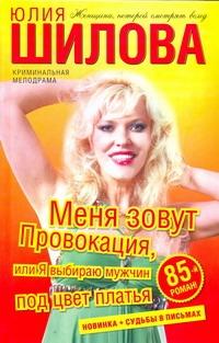 Юлия Шилова - Меня зовут Провокация, или Я выбираю мужчин под цвет платья обложка книги