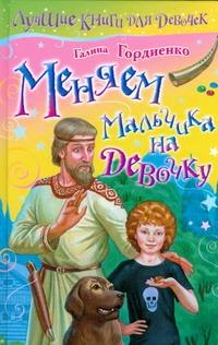 Меняем мальчика на девочку Гордиенко Г.А.