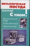 Металлическая посуда Цейтлина М.В.