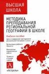 Методика преподавания региональной географии в школе Никонова М.А.