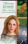 Миг счастья ускользающий Бочарова Т.А.