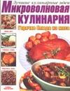 Микроволновая кулинария. Горячие блюда из мяса Резько И.В.