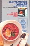 Микроволновая кулинария.Первые и вторые блюда