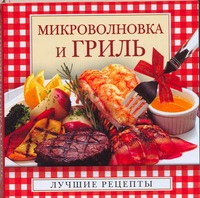 Микроволновка и гриль Куликова В.Н.